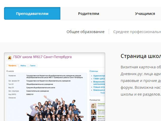 9bb1a9841c91 Такое количество аккаунтов можно считать всероссийским признанием. Так  создали Дневник.ру – образовательную сеть, которая сделала сами  образовательные ...